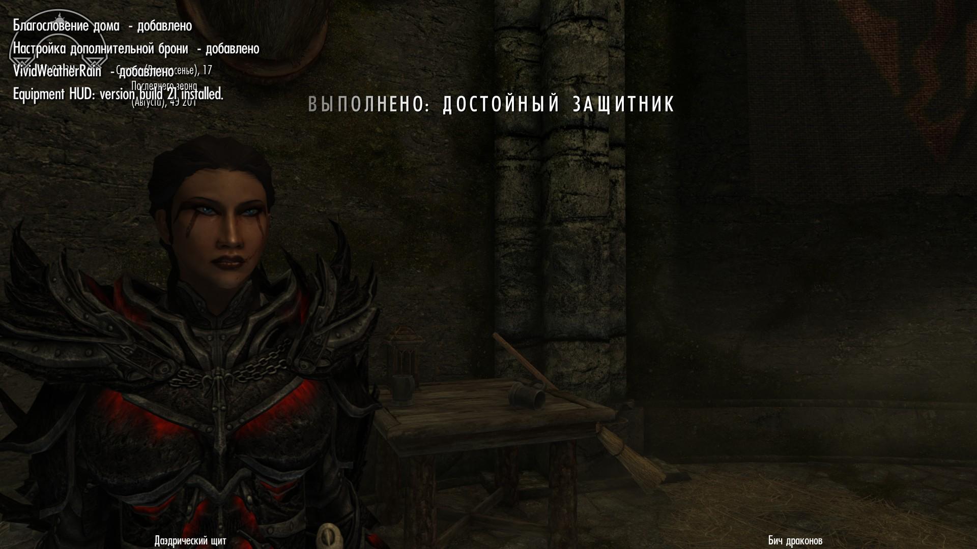 сохраненка с пг,афтор постарался на славуXD - Elder Scrolls 5: Skyrim, the