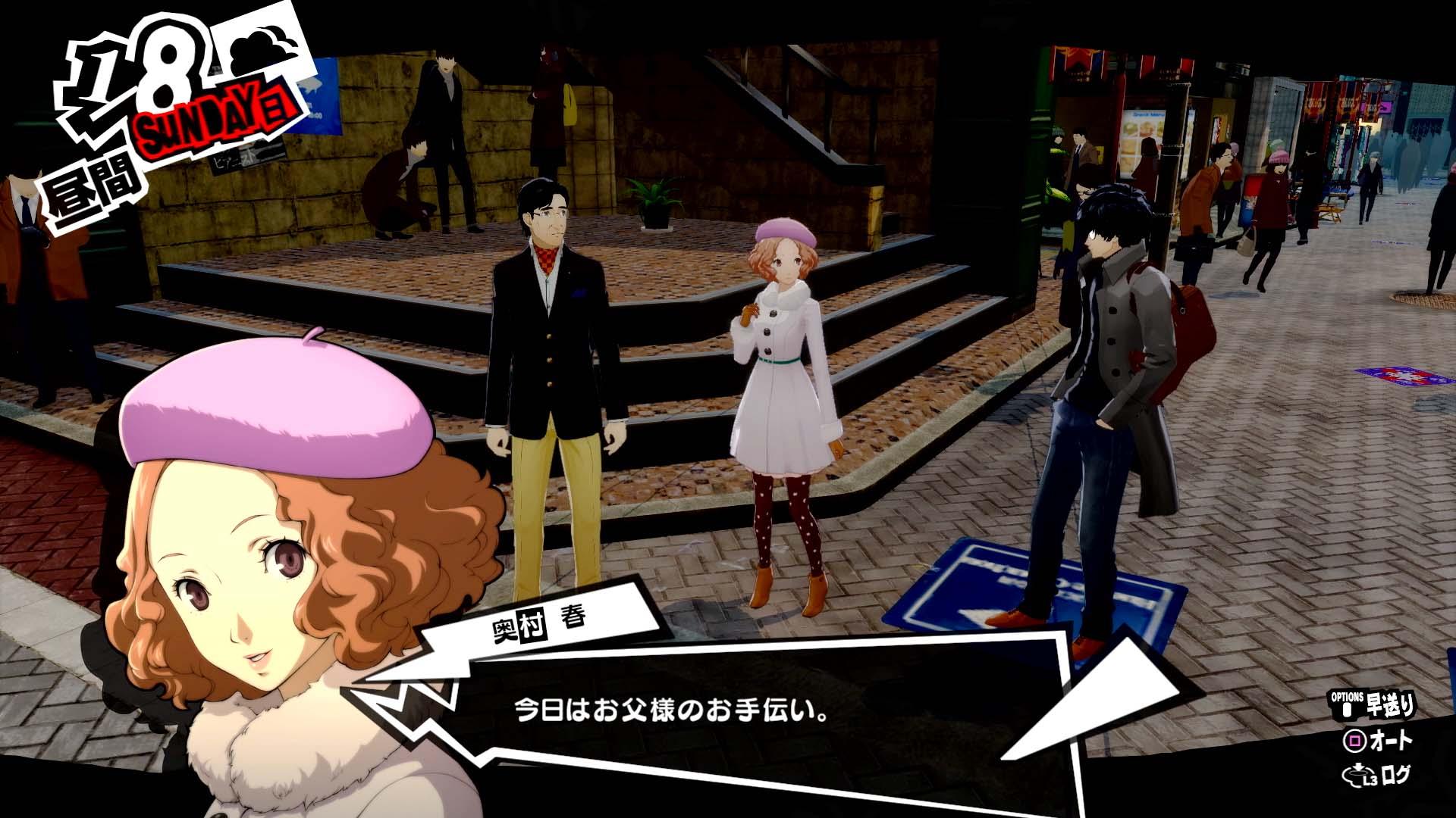 Persona 5 Royal - Persona 5