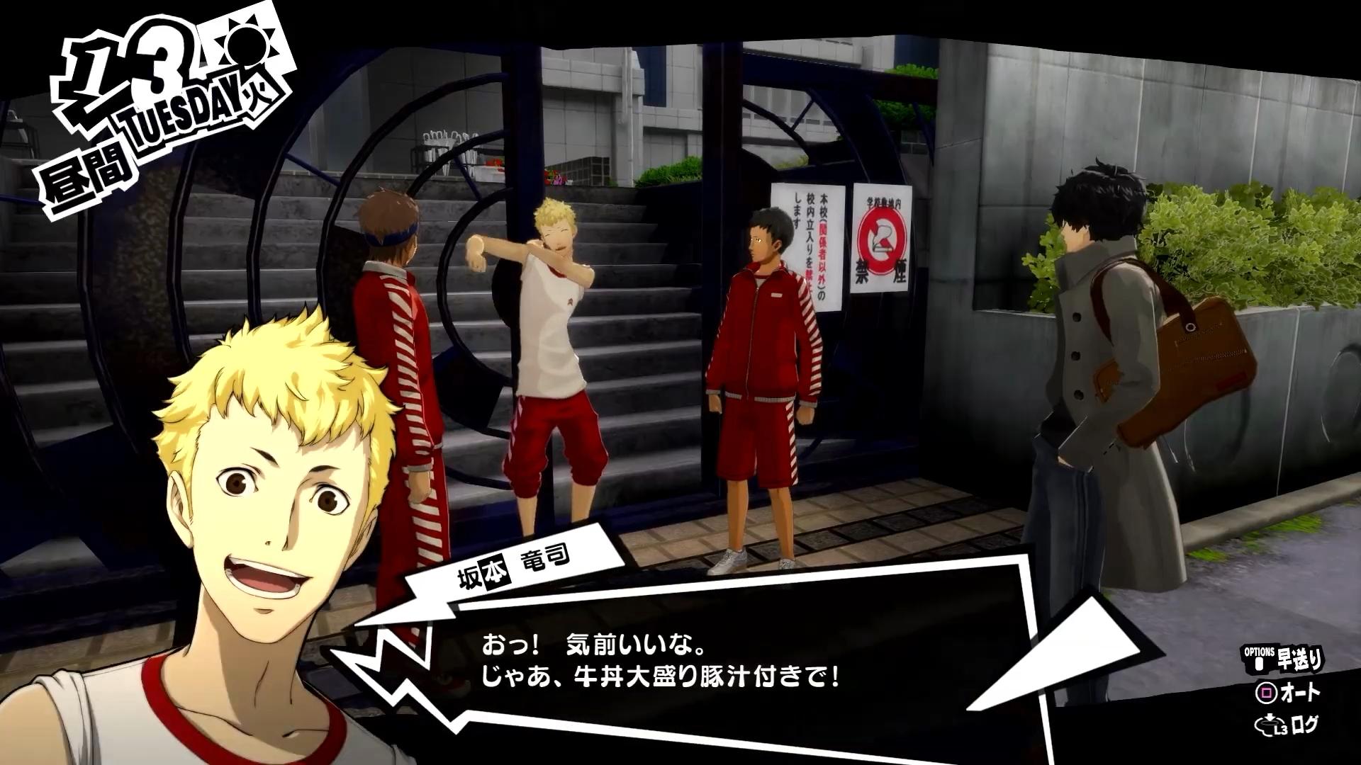 Persona 5 8.jpg - Persona 5