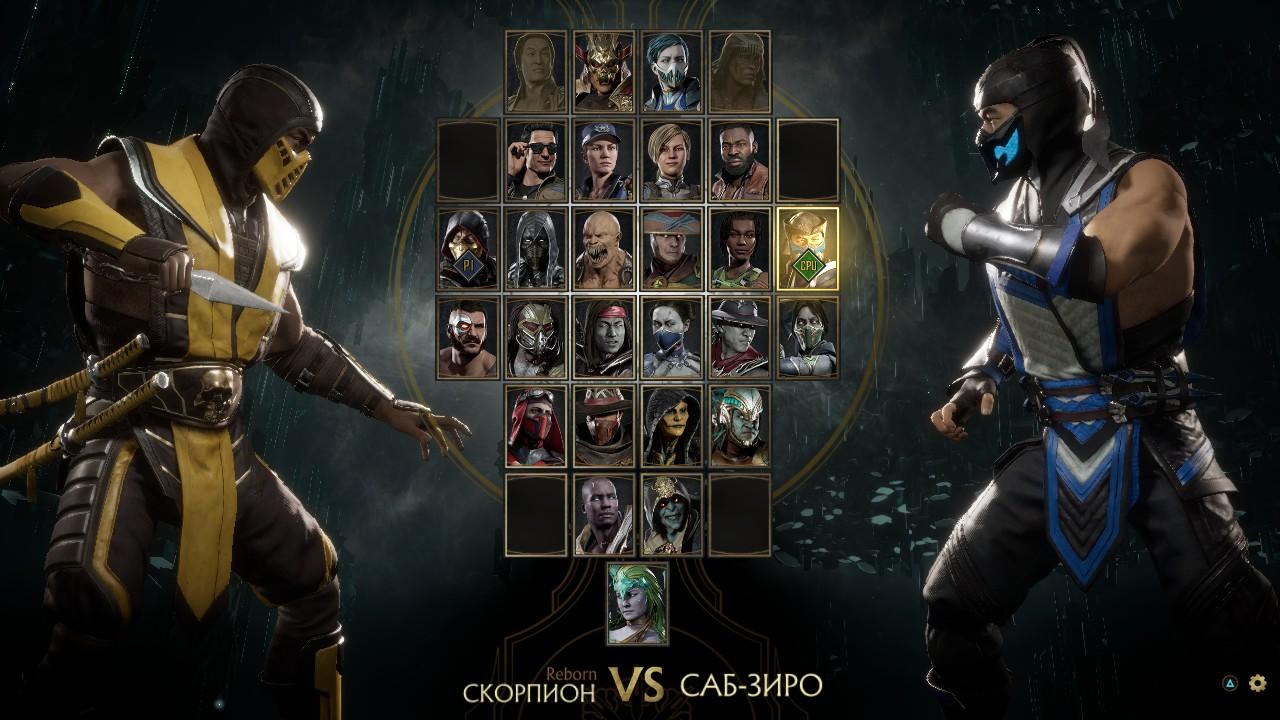 1.jpg - Mortal Kombat 11