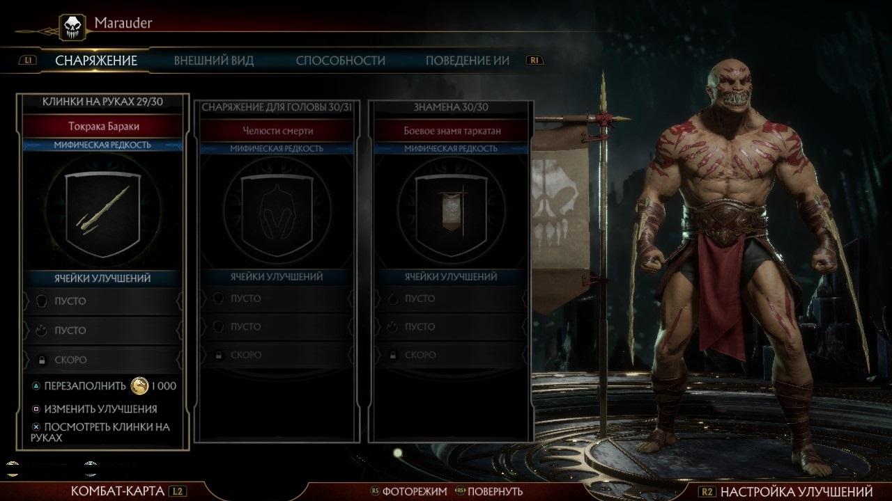10b.jpg - Mortal Kombat 11