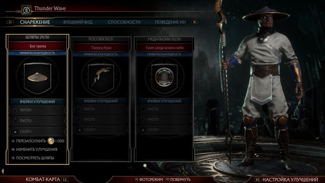 8b.jpg - Mortal Kombat 11