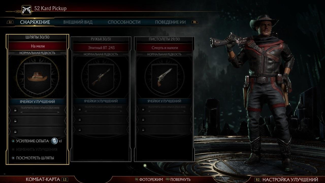 5a.jpg - Mortal Kombat 11
