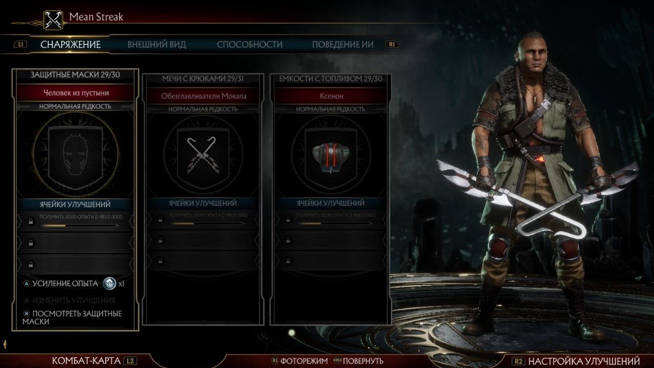 3a.jpg - Mortal Kombat 11