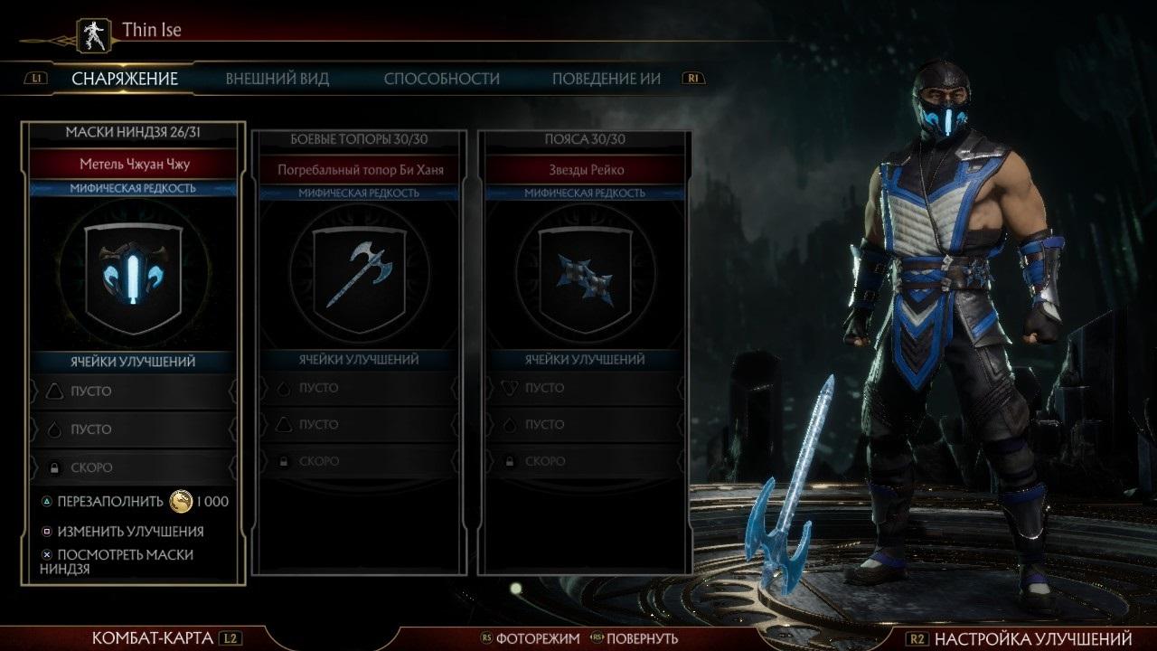 1b.jpg - Mortal Kombat 11