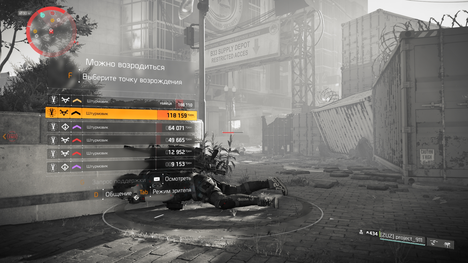 TheDivision2_2019_08_17_03_58_01_107.jpg - Tom Clancy's The Division 2