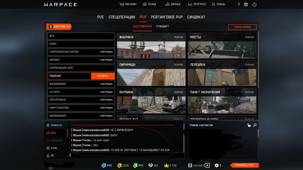 ScreenShot0131.jpg - Warface