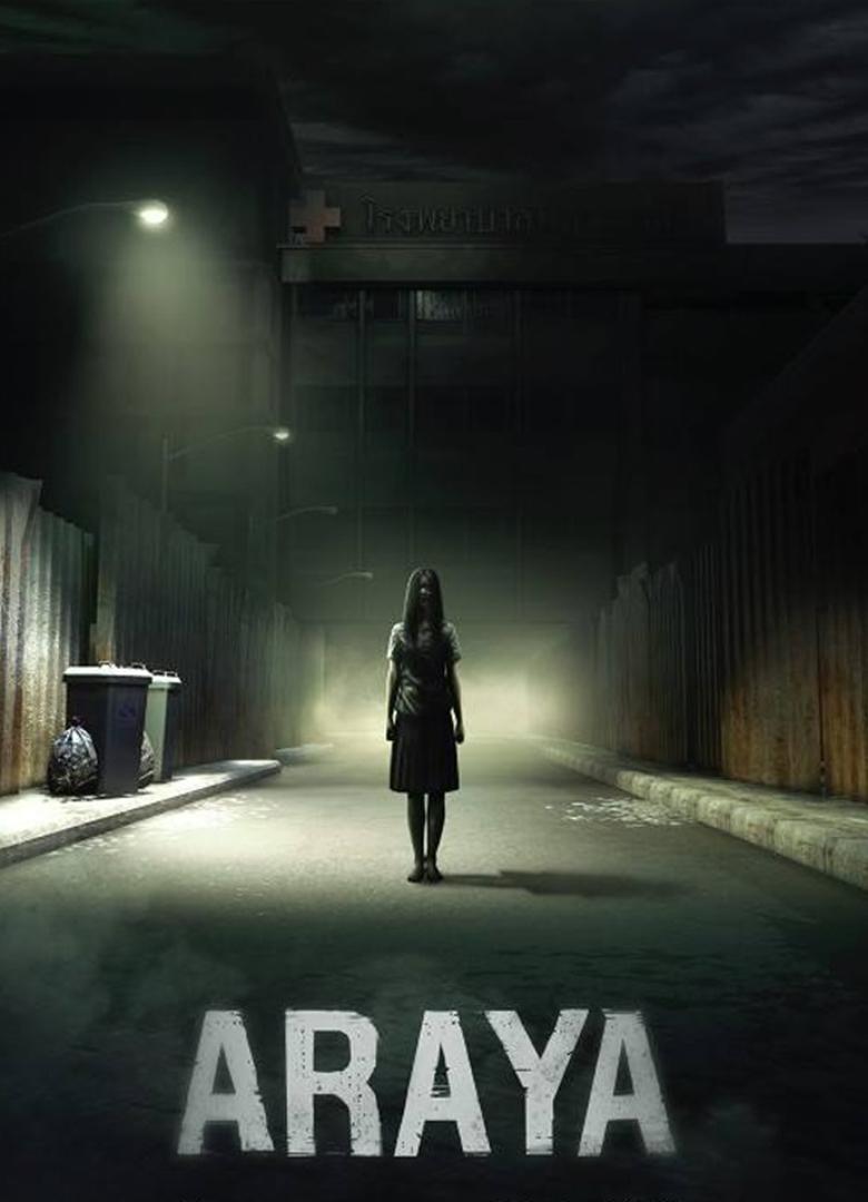 Обложка - ARAYA