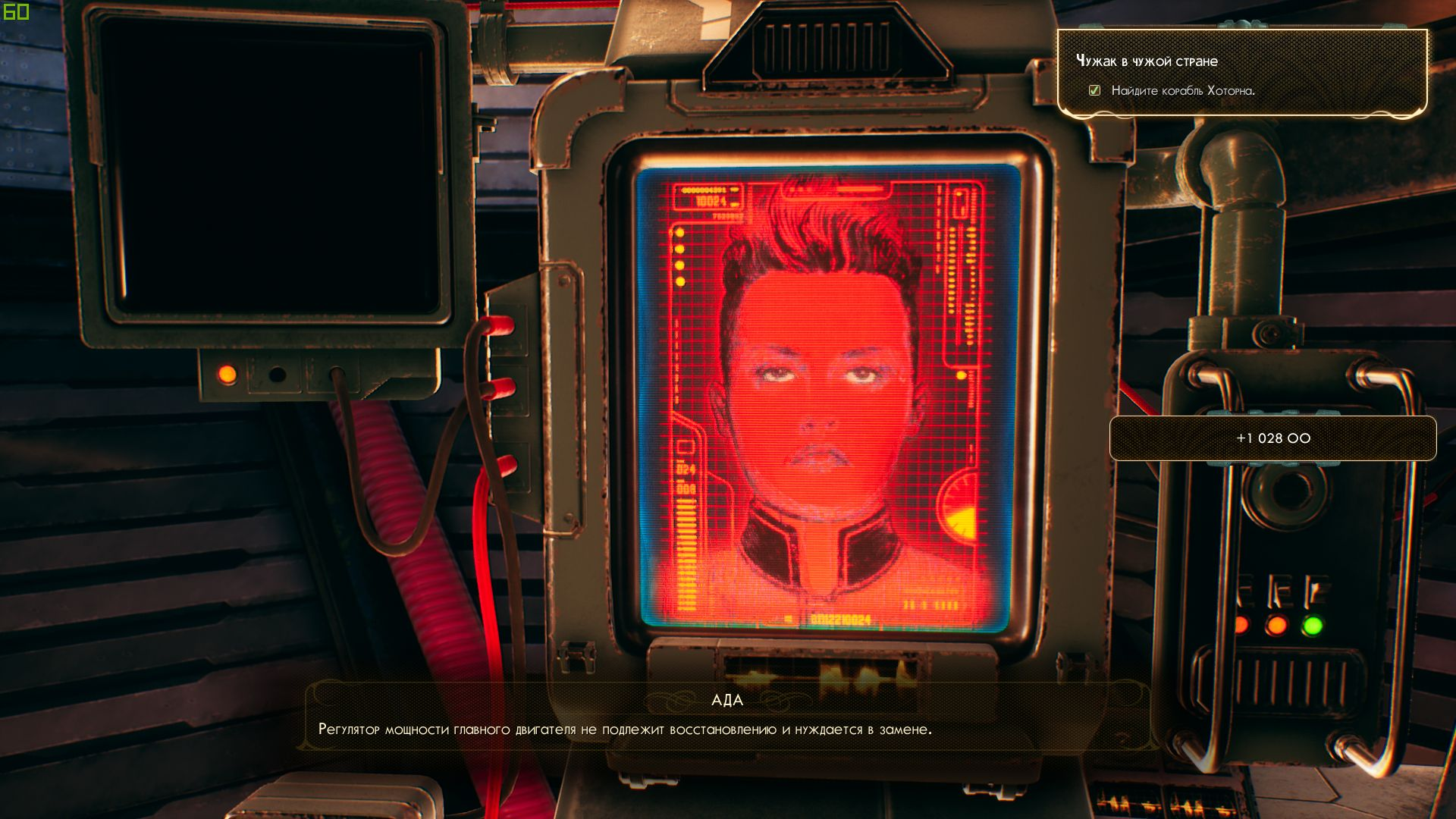 00034.Jpg - Outer Worlds, the