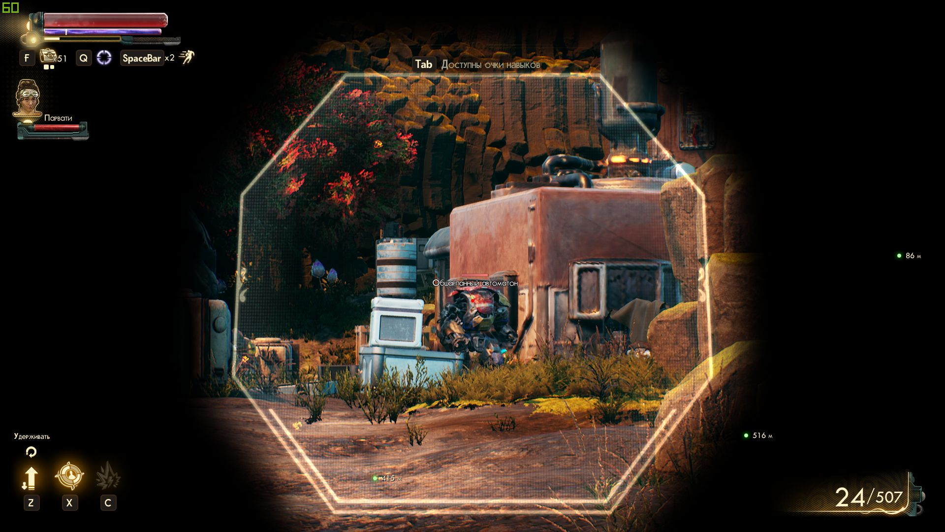 00081.Jpg - Outer Worlds, the