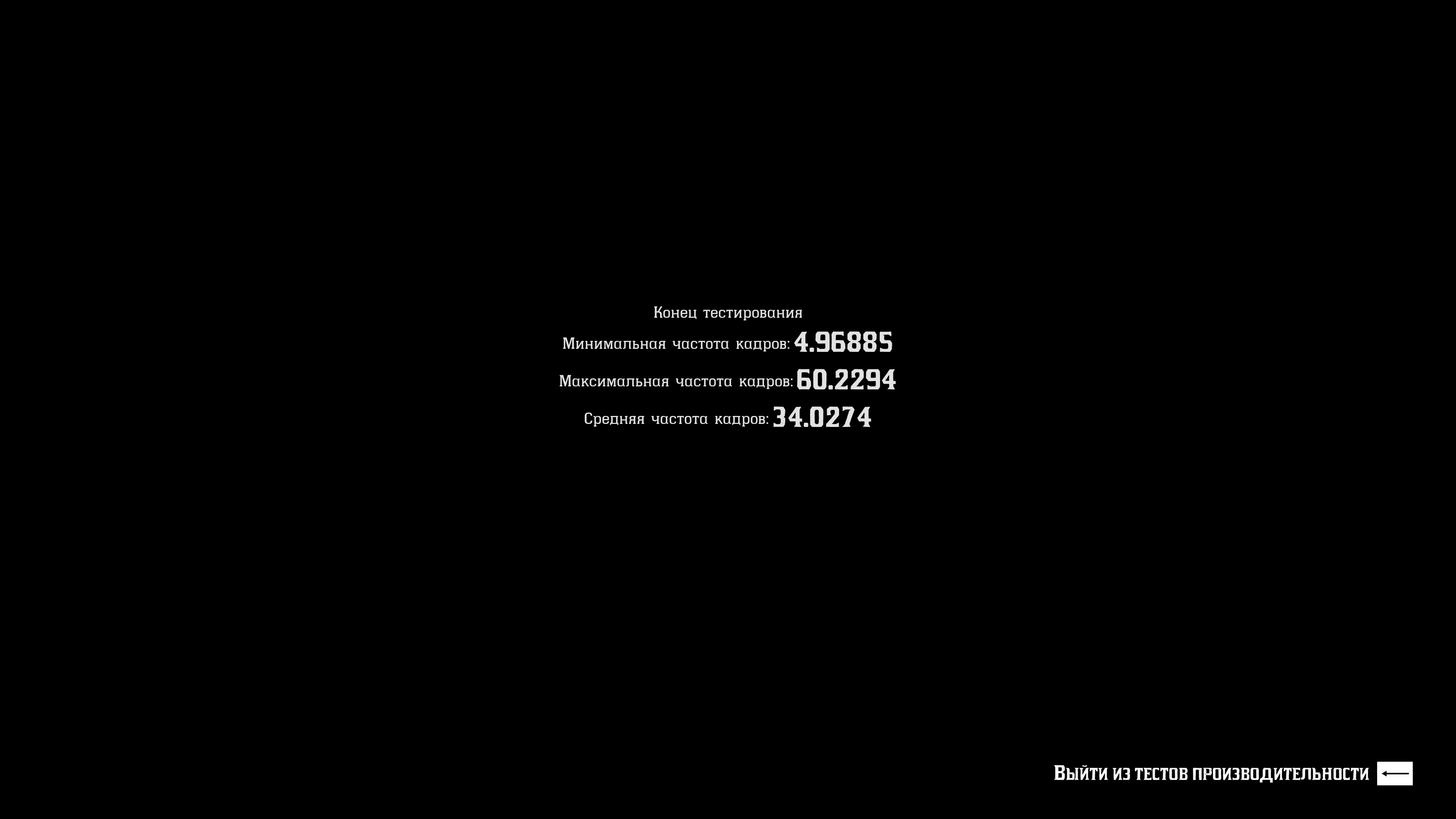 RDR2 тест производительности в 3840х2160 настройки max (выключено сглаживание и размытие) - Red Dead Redemption 2