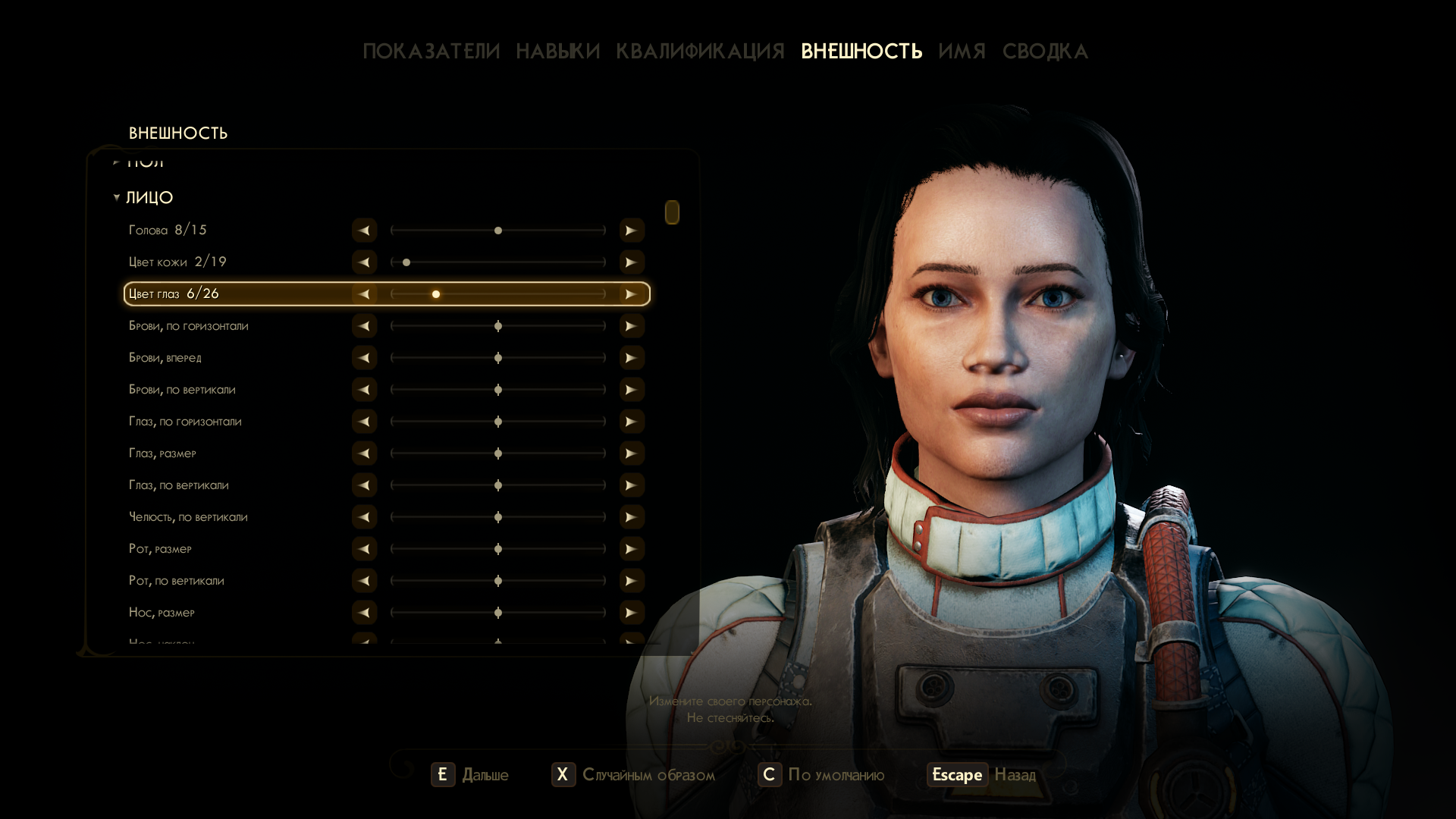 Мирабель - Outer Worlds, the