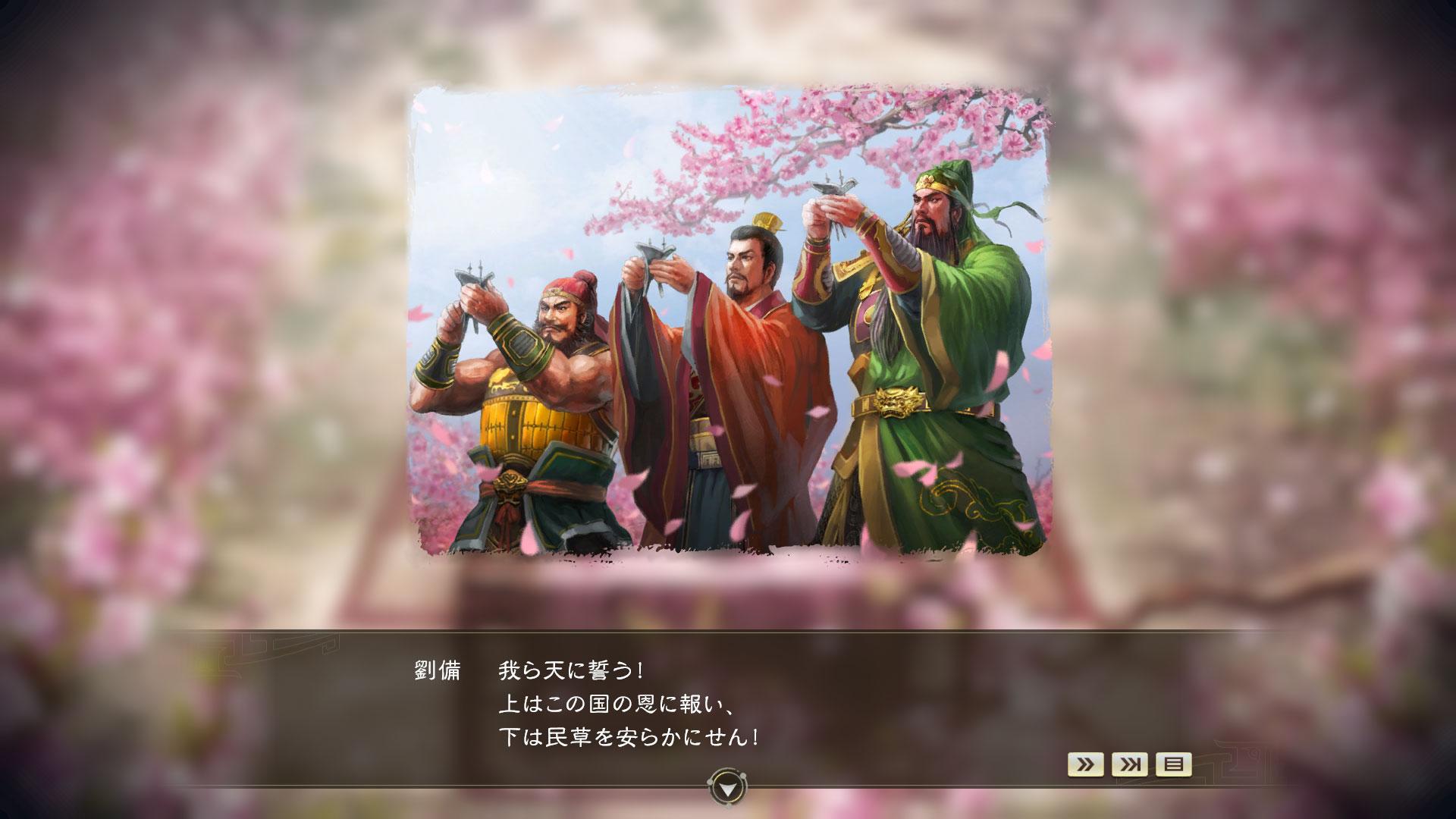 Геймплей - Romance of the Three Kingdoms 14