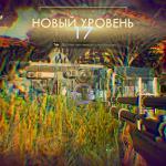 Outer Worlds Тыгыдым - новый уровень, враг убит из скрытности с замедлением