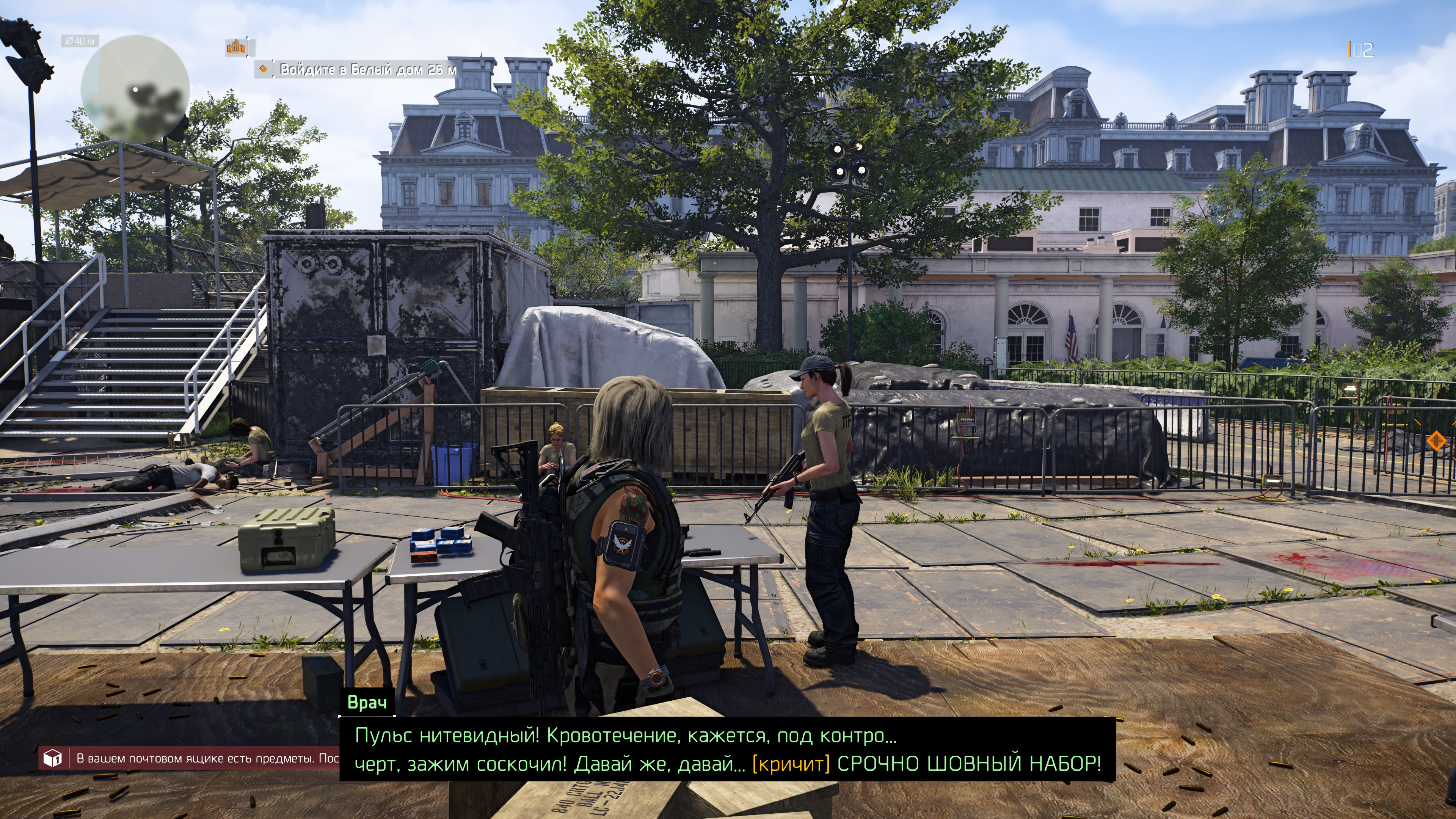 Tom Clancy's The Division® 22020-3-1-6-6-59.jpg - Tom Clancy's The Division 2