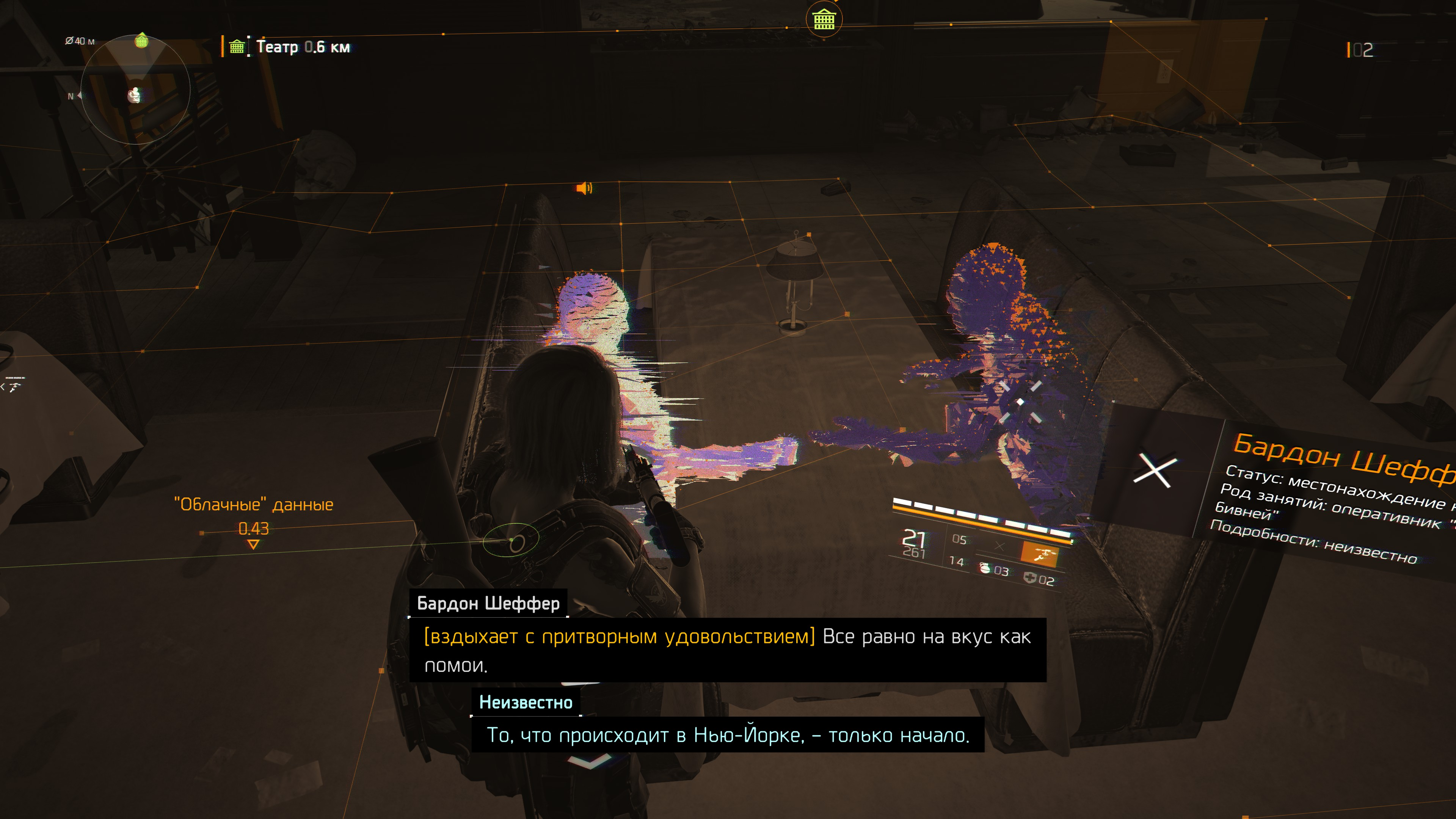 Tom Clancy's The Division® 22020-3-1-6-43-59.jpg - Tom Clancy's The Division 2
