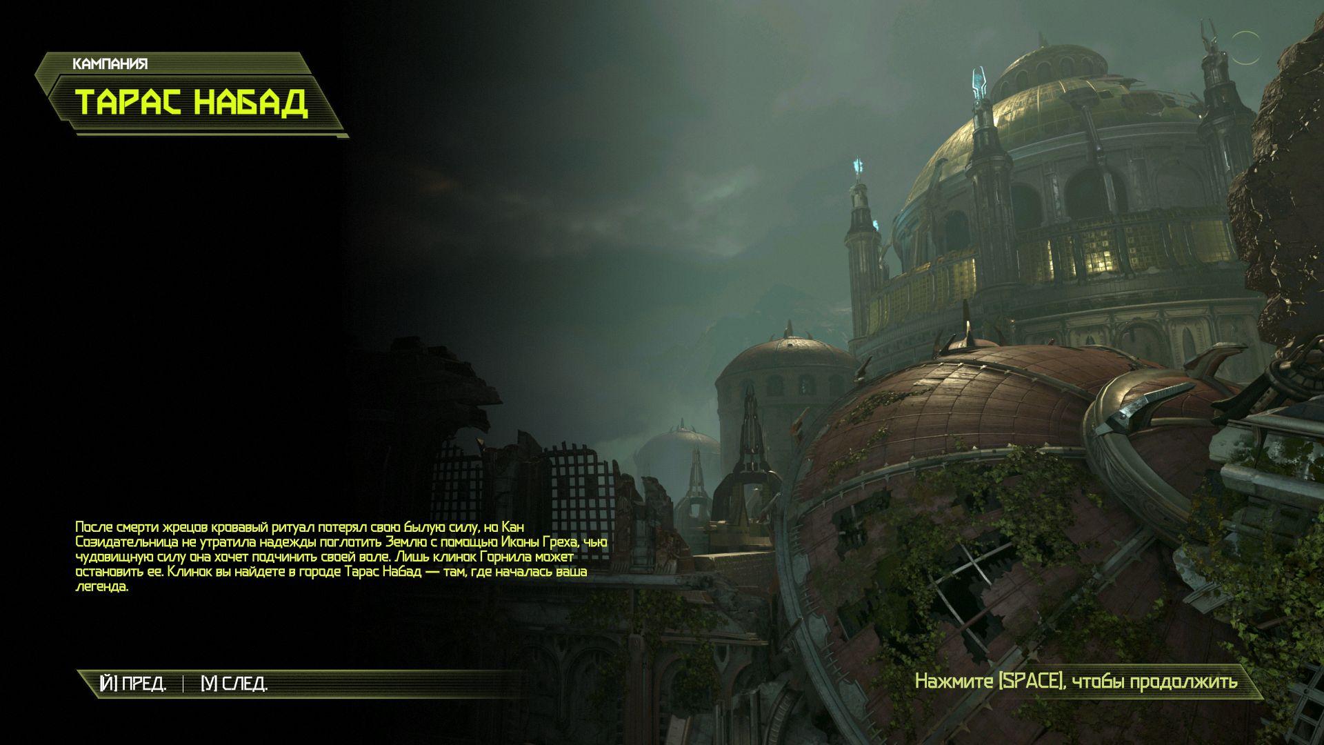 00058.Jpg - Doom Eternal