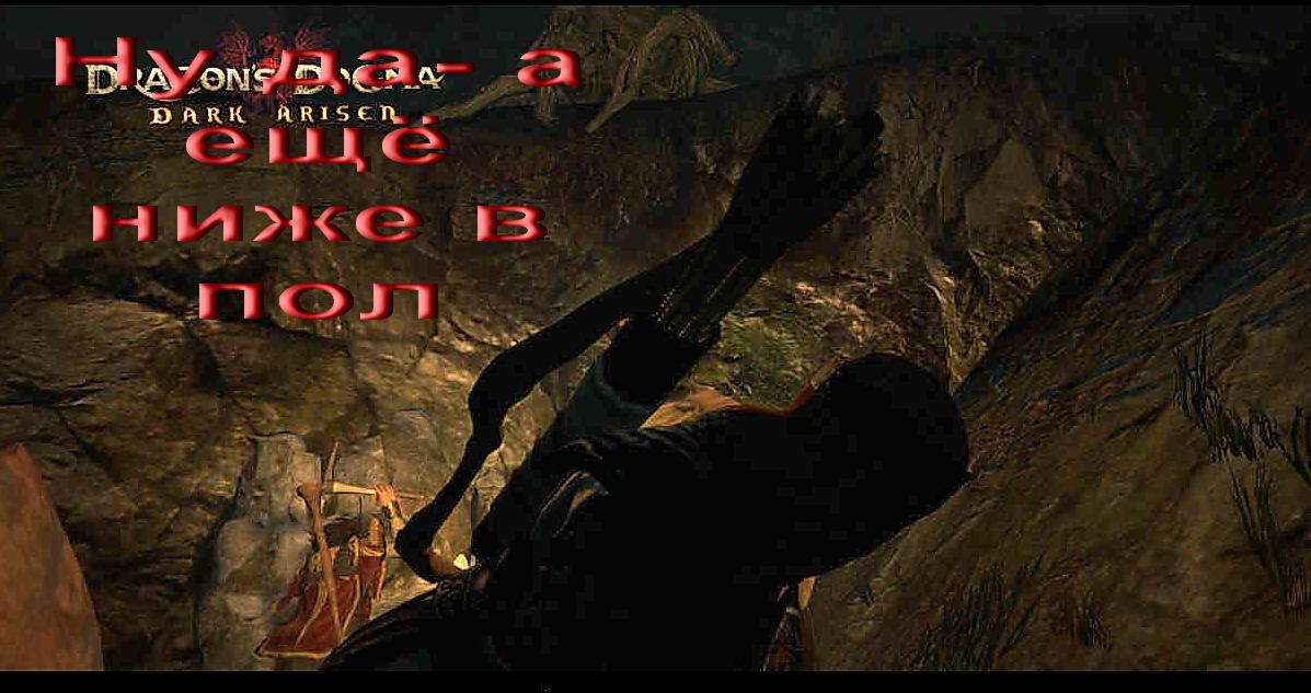 Dragon's Dogma_ Dark Arisen Screenshot_113.jpg - Dragon's Dogma