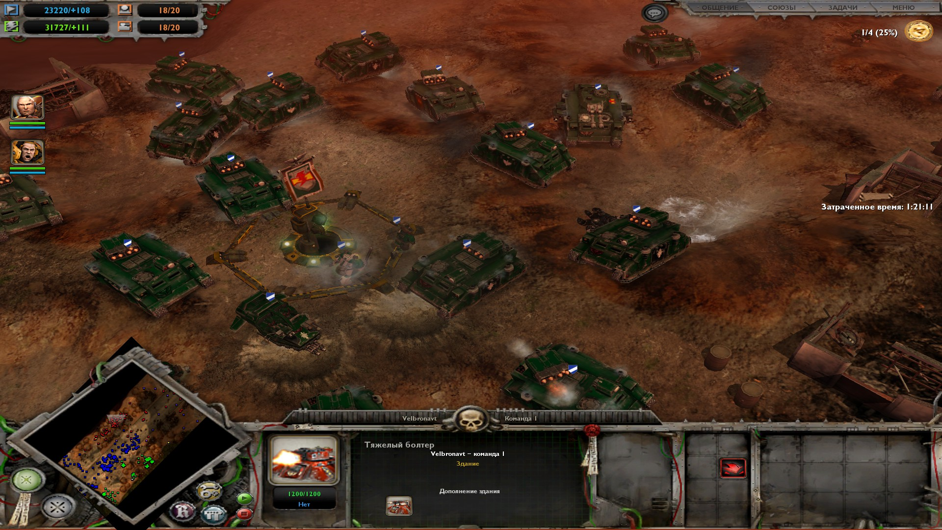Скоро будет бомбёжка пентагона) - Warhammer 40.000: Dawn of War Битва