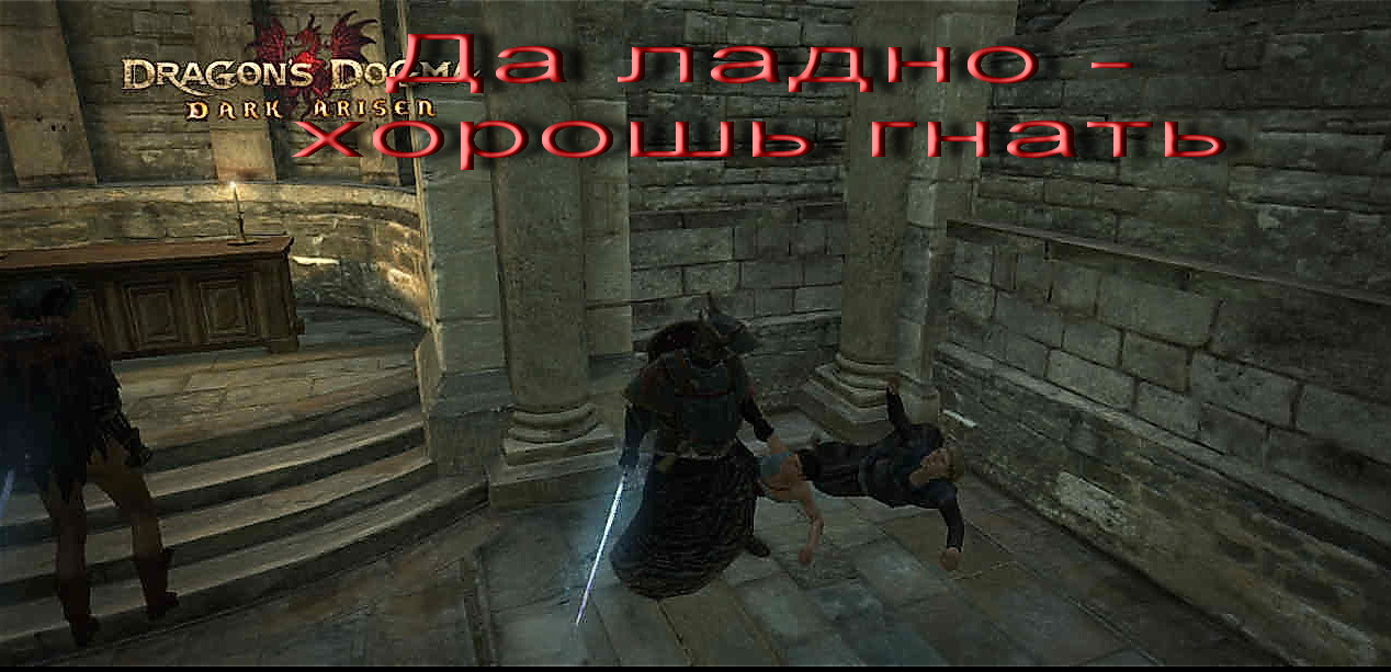Dragon's Dogma_ Dark Arisen Screenshot_13.jpg - Dragon's Dogma
