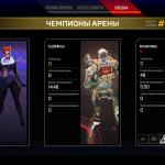 Apex Legends Королесвкая победа