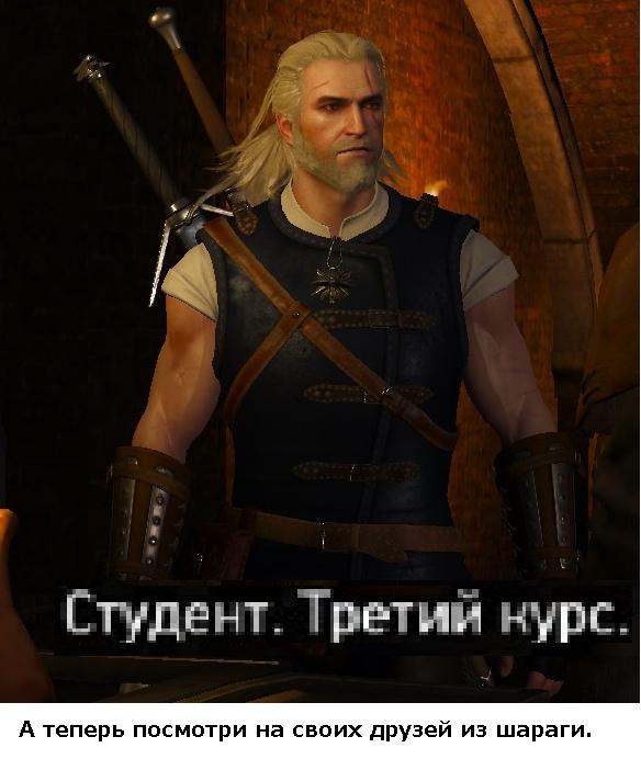 Студент. - The Witcher 3: Wild Hunt Юмор
