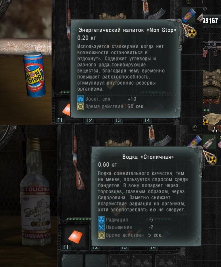 Замена водки «Казаки» и напитка «Сталкер» на водку «Столичная» и напиток «Non Stop»