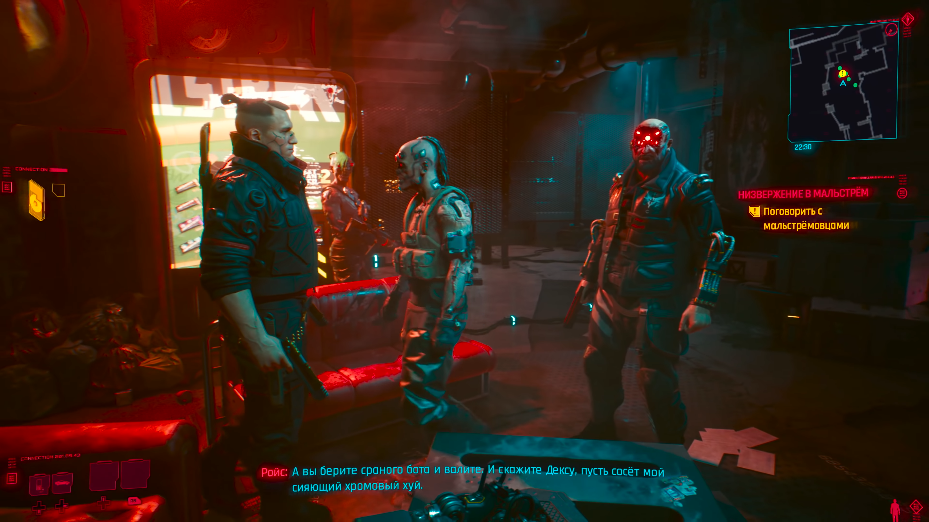 45.png - Cyberpunk 2077