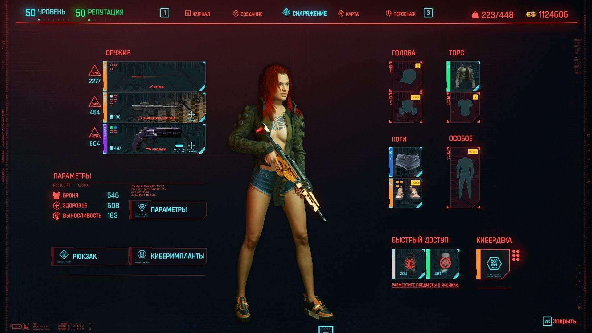 000230.Jpg - Cyberpunk 2077