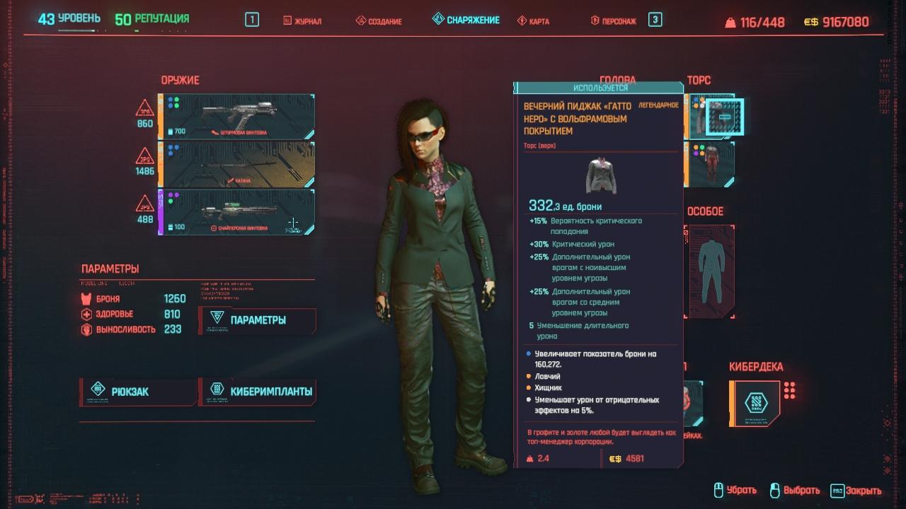 Aki_corp_05.jpg - Cyberpunk 2077