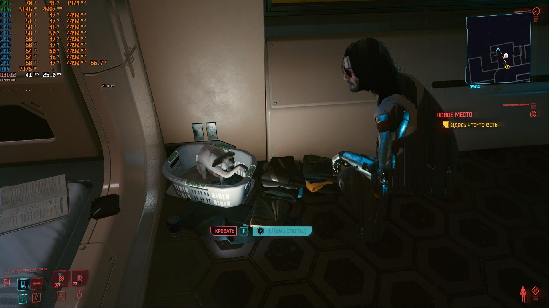 кошак.jpg - Cyberpunk 2077