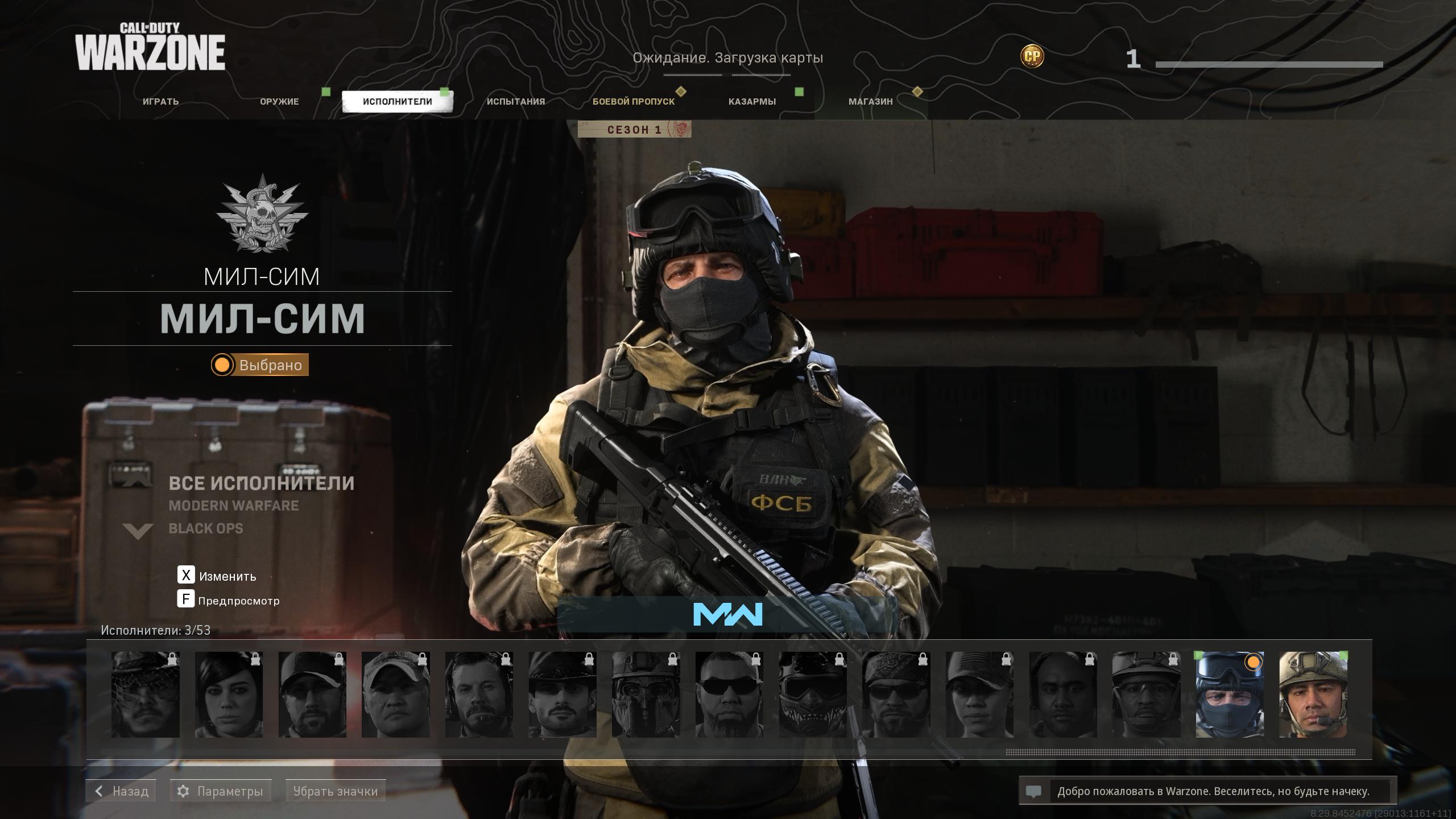 ФСБ! - Call of Duty: Warzone
