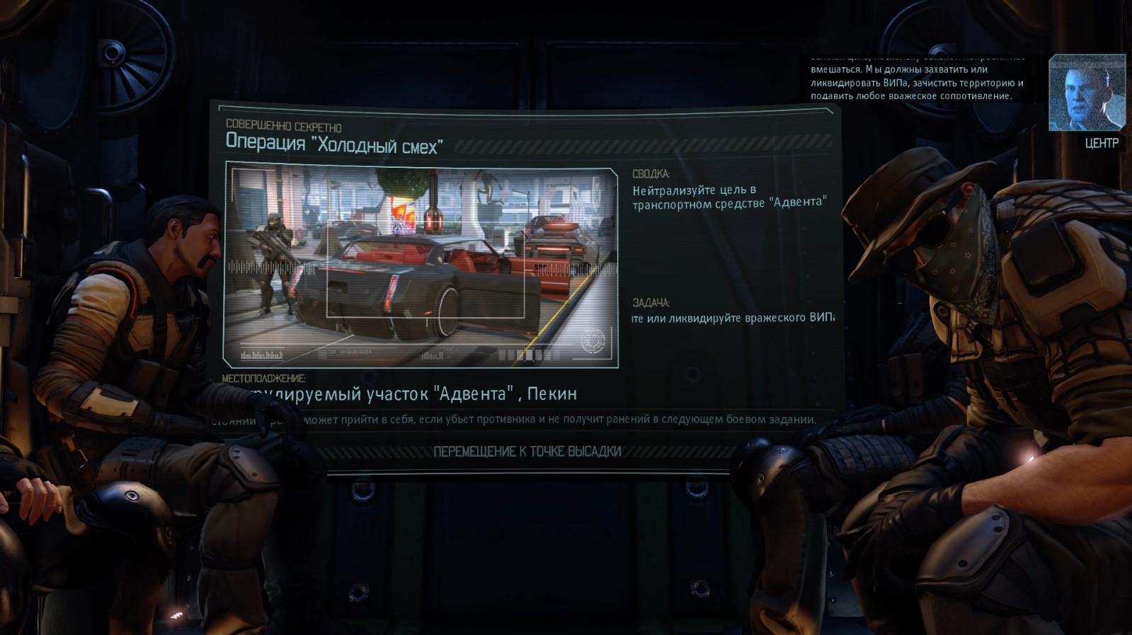Перемещение.jpg - XCOM 2