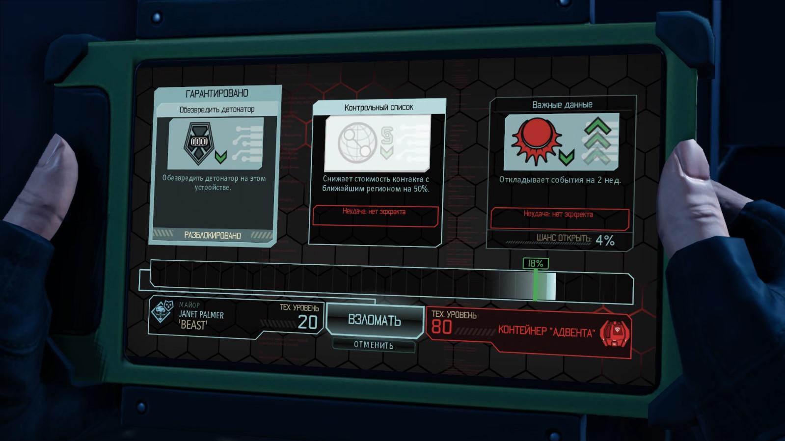 Обезвредить детонатор.jpg - XCOM 2