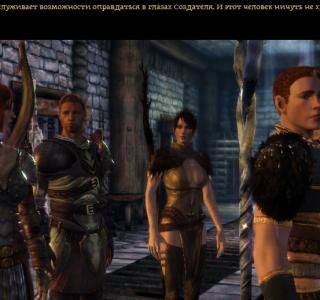 Галерея игры Dragon Age: Origins