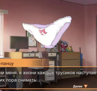 Галерея игры Panty Party