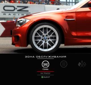 Галерея игры GRID: Autosport