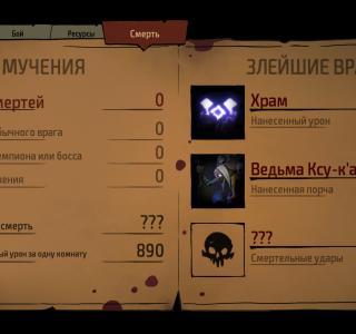 Галерея игры Curse of the Dead Gods