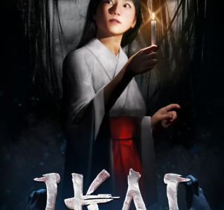 Галерея игры Ikai