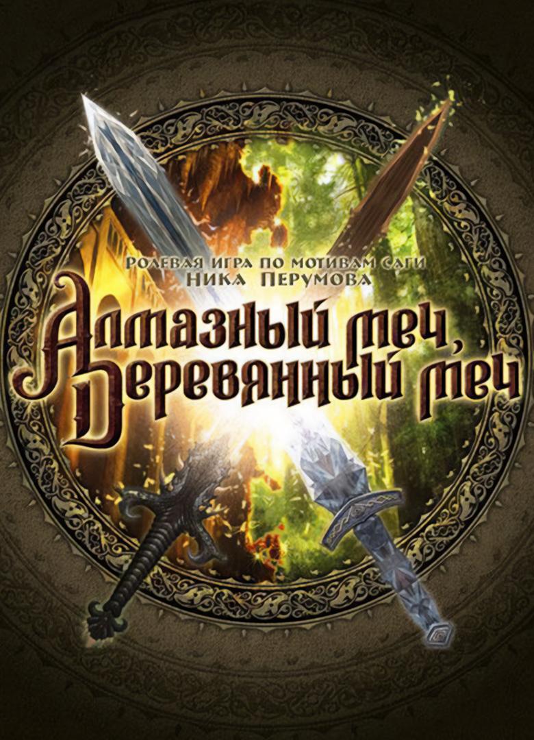 Обложка - Diamond Sword, Wooden Sword