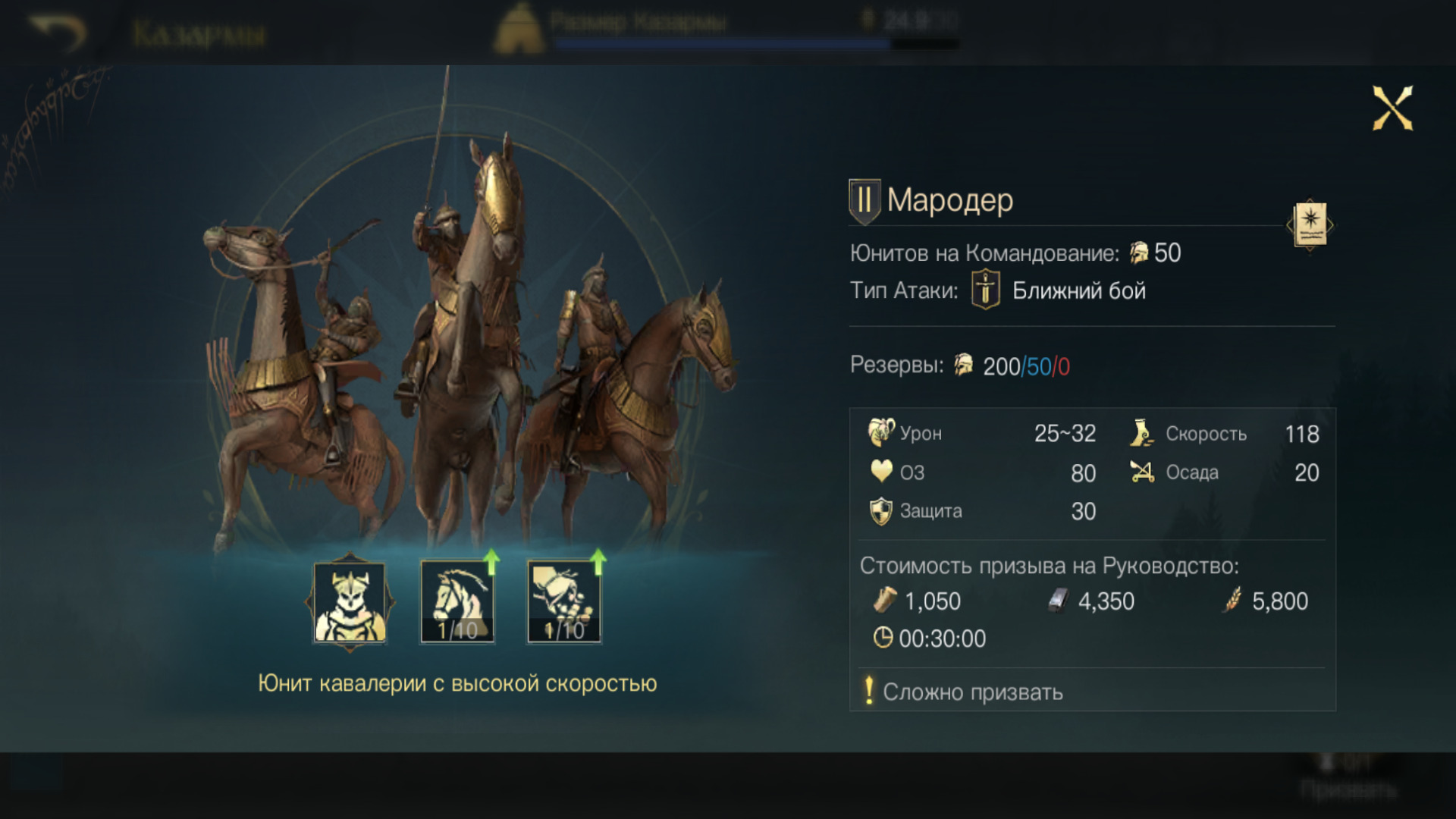 Геймплей - The Lord of the Rings: Rise to War