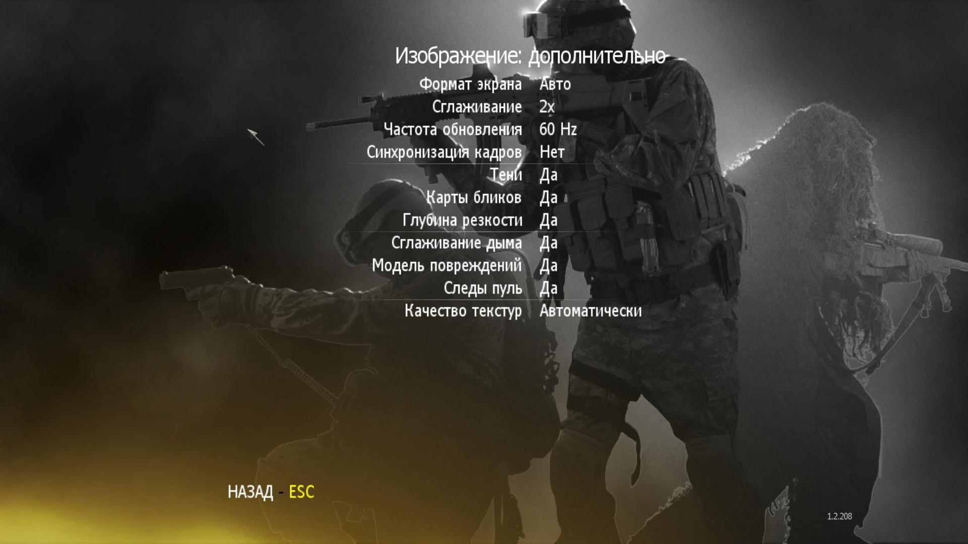 6 - Call of Duty: Modern Warfare 2