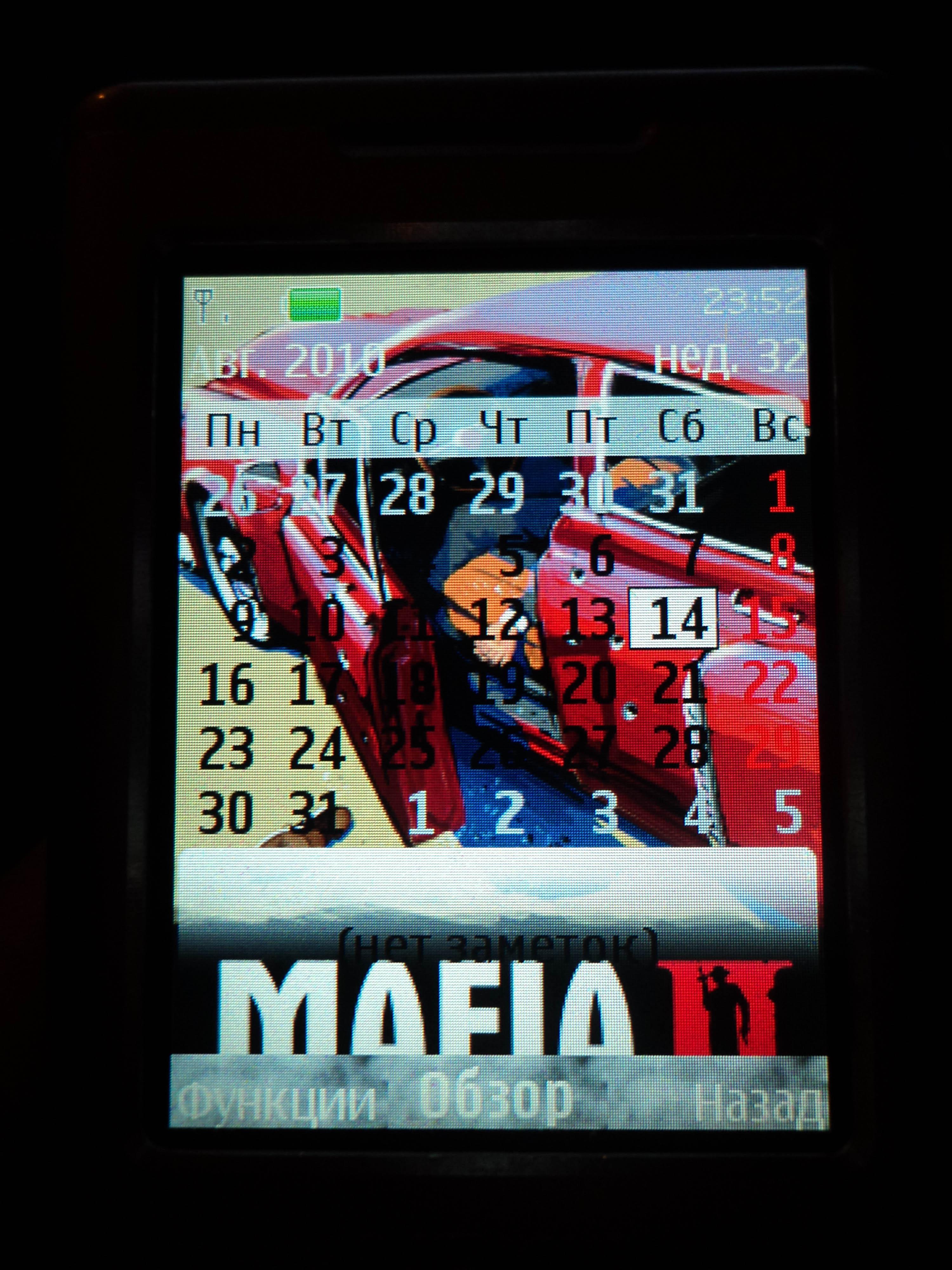 моя первая тема 3 - Mafia 2