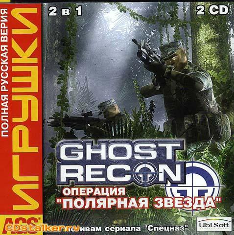 Полярные призраки - Tom Clancy's Ghost Recon полярная звезда