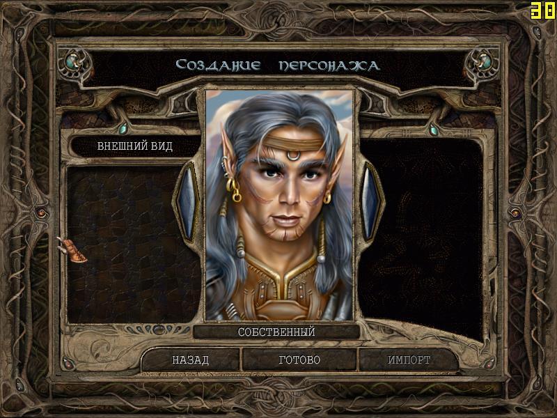 ХЗ - Baldur's Gate 2: Shadows of Amn
