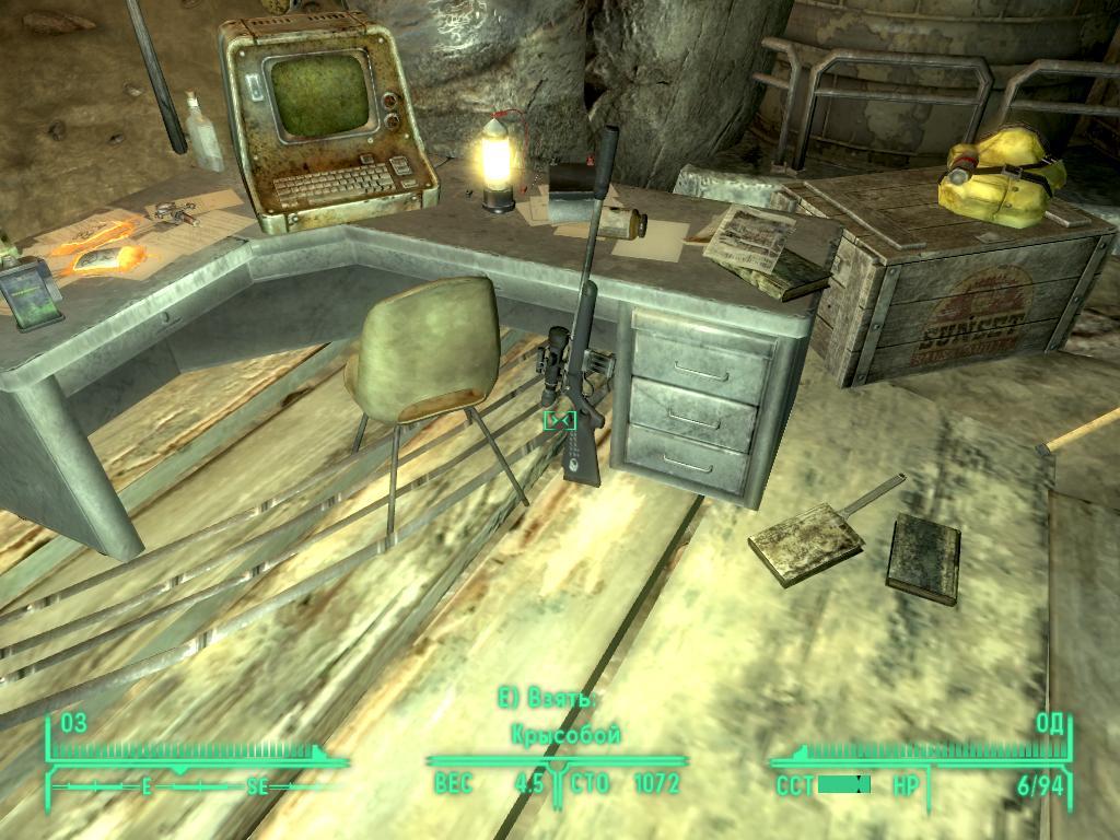 Комната с винтовкой