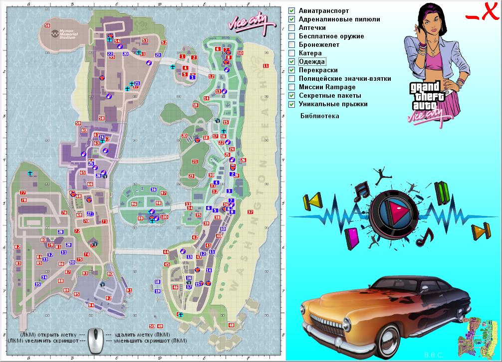 gta vice sity карта пакетов: