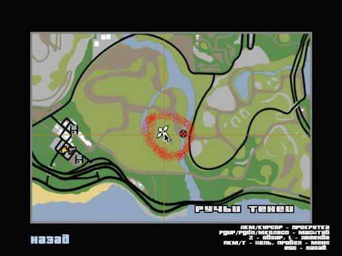 Место для садлера - Grand Theft Auto: San Andreas