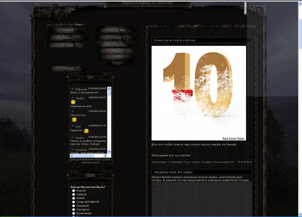 Новый формат сайта форка RZT - Quake