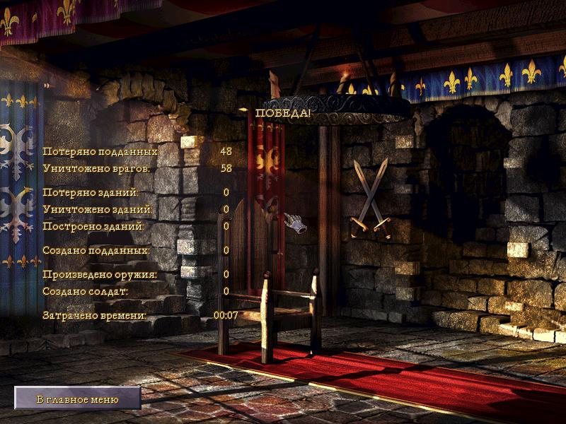 Lord Stronghold - segers (статистика) - Knights & Merchants: The Peasants Rebellion
